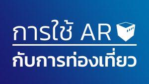การใช้-AR-กับการท่องเที่ยว