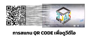 QR Code เพื่อสแกนดูวีดีโอที่ youtube